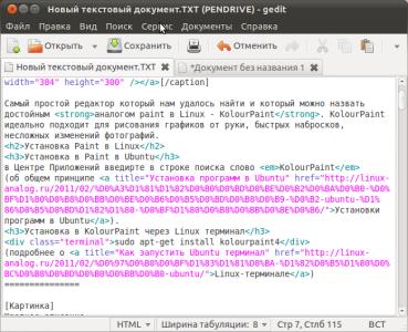 Linux аналог блокнот