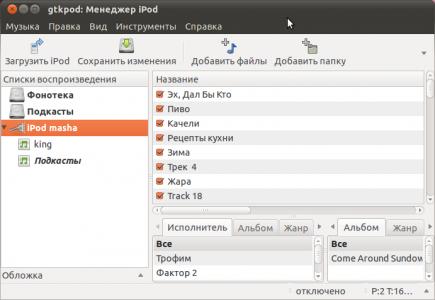 gtkpod - iTunes в Ubuntu
