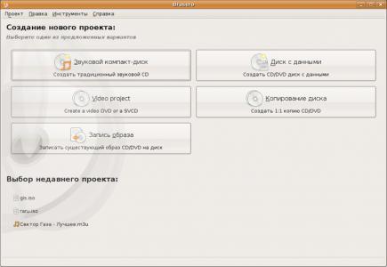 Brasero—программа для записи CD и DVD дисков в Linux