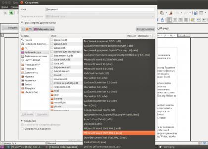 OpenOffice Writer. Типы файлов
