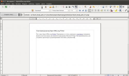 OpenOffice Writer - аналог MS Word в Linux